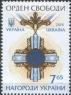 Украина - Орден Свободы(2016).